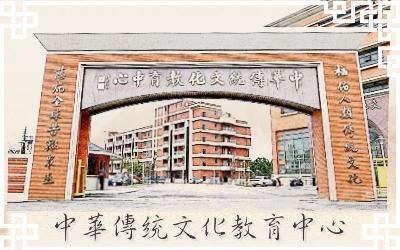 屏東中華傳統文化教育中心