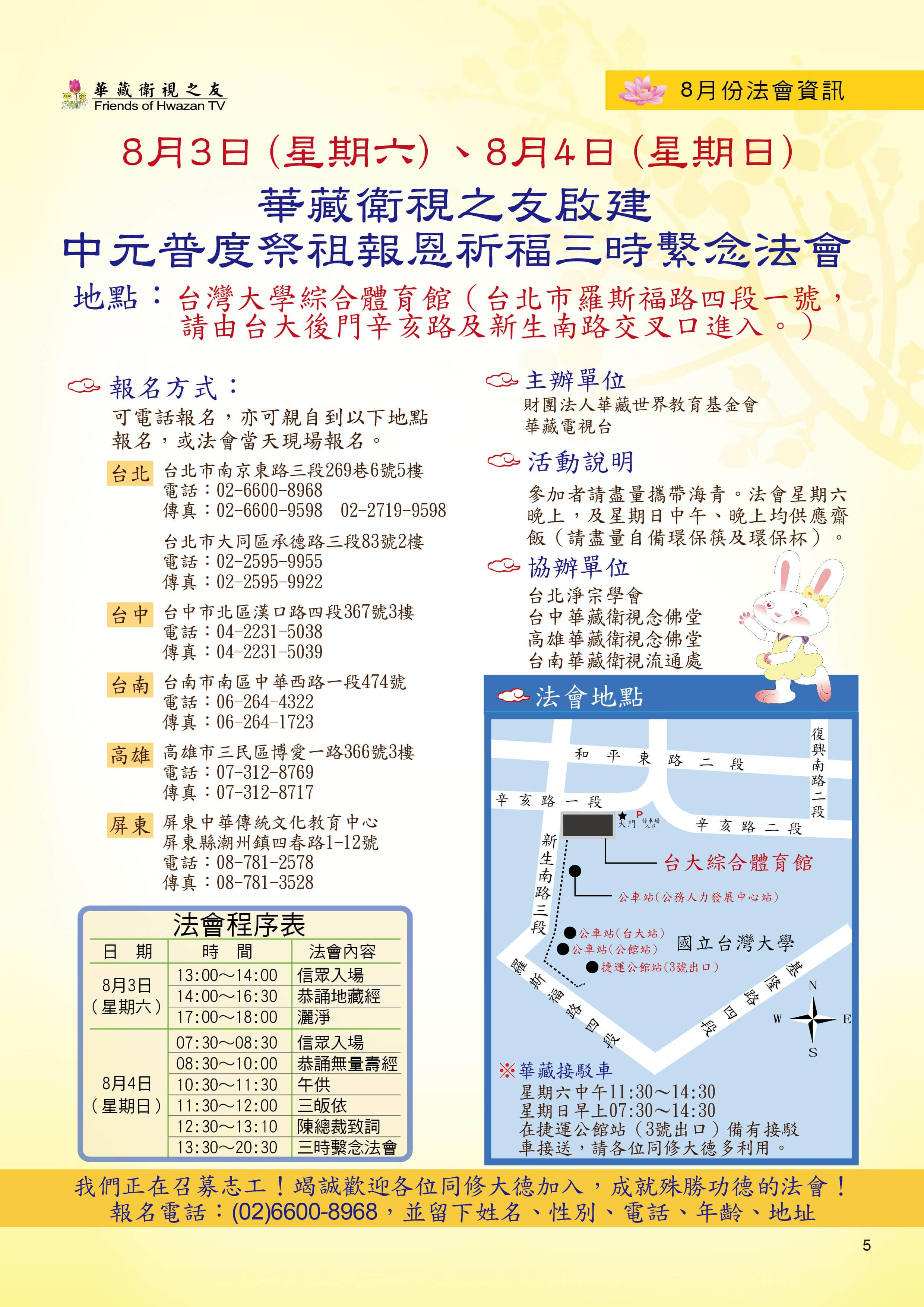 華藏衛視8月3日~4日於台大體育館啟建中元普度三時繫念法會